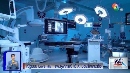 ณัฐชนน Love เลย : รพ.จุฬาภรณ์ ใช้ AI ช่วยรักษามะเร็ง