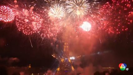 ตระการตา! จุดพลุดอกไม้ไฟฉลองวันชาติฝรั่งเศส