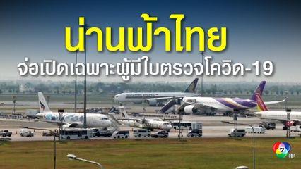 กพท.จ่อยกระดับคุมสายการบินผ่านไทยผู้โดยสารต้องมีใบตรวจโควิด-19