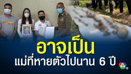ลูกสาวร้องตำรวจช่วยตรวจดีเอ็นเอโครงกระดูกที่พบในป่า อาจเป็นแม่ที่หายตัวไปนาน 6 ปี