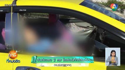 วันเดียวพบ 2 ศพ โชเฟอร์แท็กซี่ดับปริศนา - ตร.เร่งหาสาเหตุ