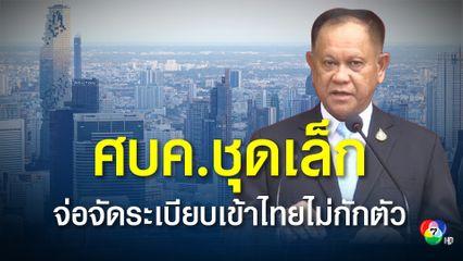 ศบค.ชุดเล็ก ถกรื้อมาตรการปฏิบัติกลุ่มเข้าไทยไม่กักตัว