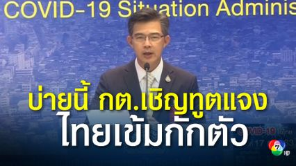 ศบค.เร่งให้เคาะมาตรการรับต่างชาติเข้าไทย ไม่ให้สับสน