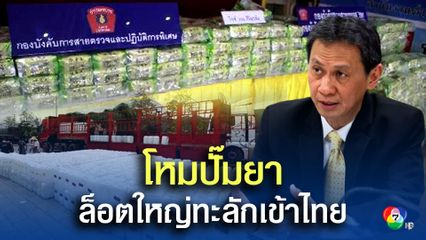 ชนกลุ่มน้อยติดอาวุธเร่งผลิตยาบ้า-ไอซ์  ส่งล็อตใหญ่ทะลักเข้าไทย