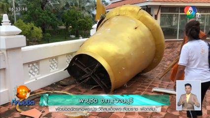 พายุซัด จ.กาญจนบุรี พัดยอดฉัตรหอพระประวัติสมเด็จพระสังฆราช พังถล่ม