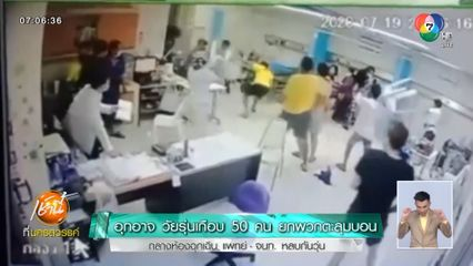 เปิดคลิปนาทีอุกอาจ วัยรุ่นเกือบ 50 คน ยกพวกตะลุมบอนกลางห้องฉุกเฉิน แพทย์-จนท.หลบกันวุ่น