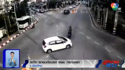 ภาพเป็นข่าว : ระทึก! รถยนต์ชนรถ จยย.กลางแยก ร่างกระเด็นบาดเจ็บ