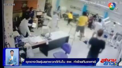 รายงานพิเศษ : อุกอาจ! วัยรุ่นยกพวกตีกันใน รพ. ทำร้ายทีมแพทย์