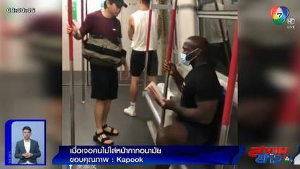 ภาพเป็นข่าว : การ์ดอย่าตก! คลิปไวรัลเมื่อเจอคนไม่ใส่หน้ากากอนามัยบนรถไฟฟ้า