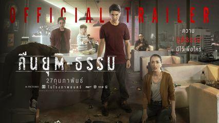 เปิดตัวอย่างฉบับเต็มภาพยนตร์ คืนยุติ-ธรรม 12 สิงหาคม นี้ในโรงภาพยนตร์