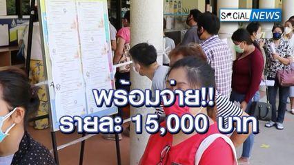 ประกันสังคมมาตรา 33 ได้รับแน่! สำนักงานประกันสังคม พร้อมจ่าย 15,000 บาท