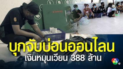 กองปราบทลายบ่อนพนันออนไลน์เมืองโก-ลก เงินหมุนเวียน 388 ล้าน