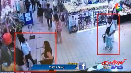 เตือนภัย! แท็กทีมล้วงกระเป๋ากลางห้างสรรพสินค้า