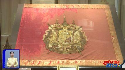 รายงานพิเศษ : ธงชัยเฉลิมพลในพิพิธภัณฑ์กองทัพบกเฉลิมพระเกียรติ