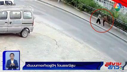 ภาพเป็นข่าว : นาทีชีวิต! ชาวจีนเดินบนทางเท้าอยู่ดีๆ โดนธรณีสูบ