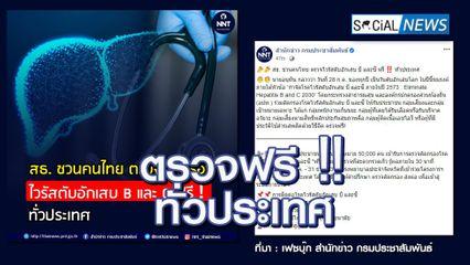 เชิญชวนตรวจไวรัสตับอักเสบ บี และซี ฟรี!! ทั่วประเทศ