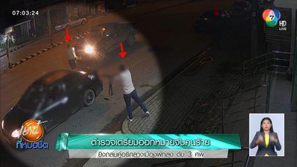 ตำรวจเตรียมออกหมายจับคนร้ายยิงถล่มคู่อริกลางเมืองพัทลุง ดับ 3 ศพ