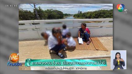 ยายพาหลาน 5 คน นั่งตากแดดบนสะพานแม่น้ำชี เครียดค้ำประกันให้คนรู้จัก แต่หนีหาย