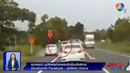 ภาพเป็นข่าว : อุทาหรณ์! เก๋งตกข้างทาง เพราะขับขี่บนไหล่ทาง