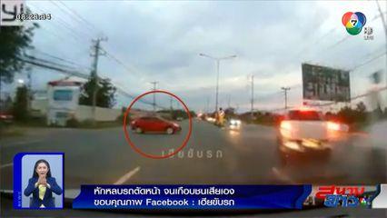ภาพเป็นข่าว : หักหลบรถออกจากซอยตัดหน้า จนเกือบชนเสียเอง