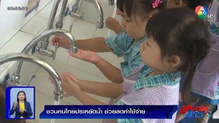 การประปานครหลวง ชวนคนไทยประหยัดน้ำ ช่วยลดค่าใช้จ่าย