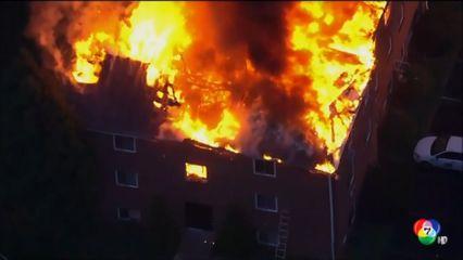 เพลิงไหม้อะพาร์ตเมนต์ 3 ชั้น ในสหรัฐฯ พบผู้ได้รับบาดเจ็บอย่างน้อย 4 คน