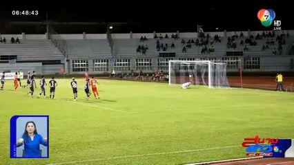สร้างเชื่อความมั่น ระยองโมเดล ชมฟุตบอล สนามจริง