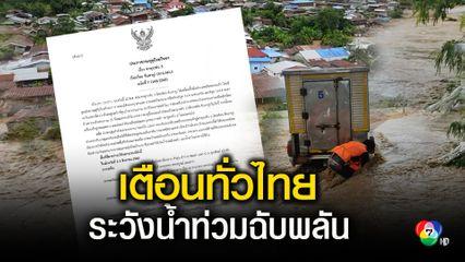 อุตุฯเตือนทั่วไทยฝนตกหนัก ระวังน้ำป่าน้ำท่วมฉับพลัน