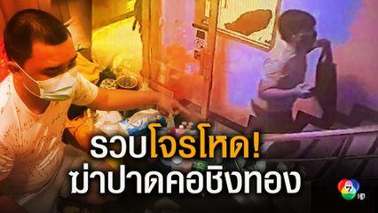 รวบโจรโหดนนทบุรีฆ่าปาดคอชิงทองคำในหอพัก