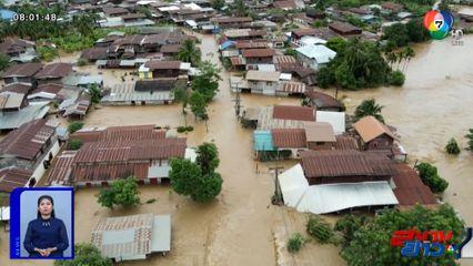 รายงานพิเศษ : กู้วิกฤตน้ำป่าทะลักท่วมชาวบ้าน จ.เลย