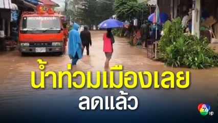 น้ำท่วมเมืองเลยลดระดับลงแล้ว บ้านสูบถูกน้ำท่วมเสียหายกว่า 500 หลัง