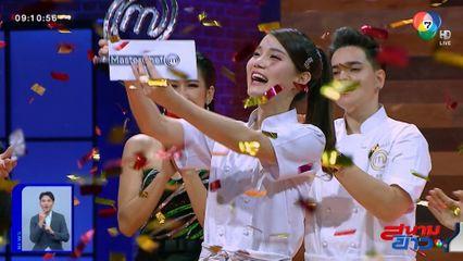 แสดงความยินดี! เป่าเป้ คว้าแชมป์ มาสเตอร์เชฟ ออลสตาร์สฯ คนแรกของประเทศไทย : สนามข่าวบันเทิง