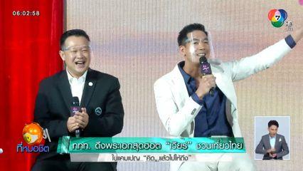ททท.ดึงพระเอกสุดฮอต เวียร์ ชวนเที่ยวไทยในแคมเปญ คิด...แล้วไปให้ถึง