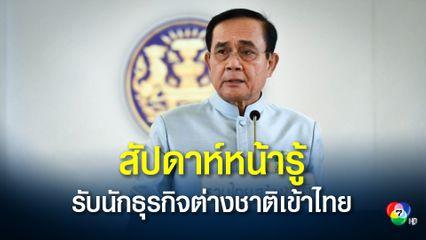 พล.อ.ประยุทธ์ เผยสัปดาห์ชัดมาตรการเปิดรับนักธุรกิจต่างชาติเข้าไทย