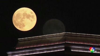 ปรากฏการณ์พระจันทร์เต็มดวงในจีน