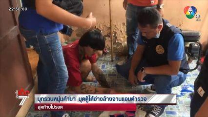 บุกรวบหนุ่มค้ายา มุดตู้ใต้อ่างล้างจานแอบตำรวจ สุดท้ายไม่รอด