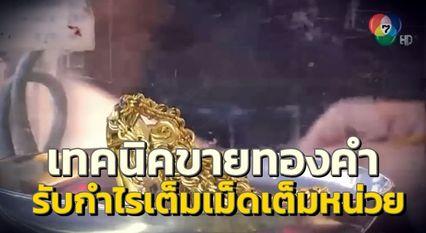 รายงานพิเศษ : เทคนิคขายทองคำ รับกำไรเต็มเม็ดเต็มหน่วย
