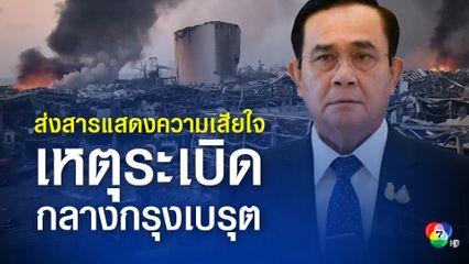 นายกรัฐมนตรี - รมว.ตปท. ส่งสารแสดงความเสียใจถึงผู้นำเลบานอน ต่อเหตุระเบิดกลางกรุงเบรุต