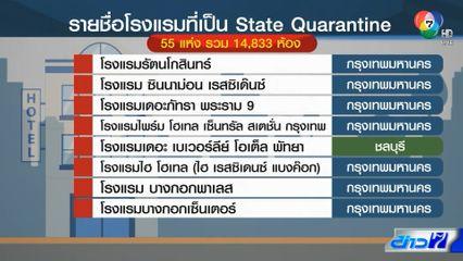 รายงานพิเศษ : State Quarantine ป้องกันโควิด-19