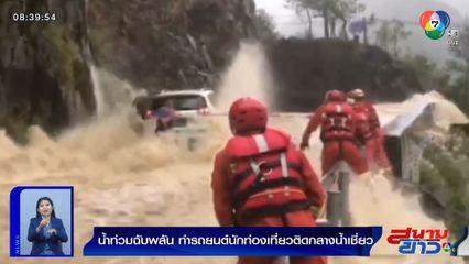 ภาพเป็นข่าว : น้ำท่วมฉับพลัน ทำรถยนต์นักท่องเที่ยวติดกลางน้ำเชี่ยว