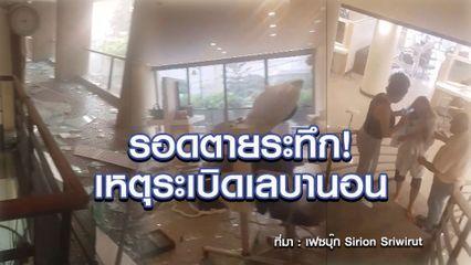 หวิดเอาชีวิตไม่รอด! สาวไทยแชร์คลิปนาทีระทึก ระเบิดตูมสนั่นกรุงเบรุต ทำร้านพังยับ