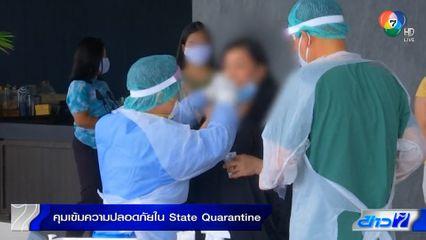 รายงานพิเศษ : คุมเข้มความปลอดภัยใน State Quarantine