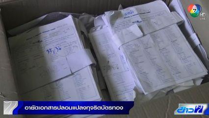 อายัดเอกสารปลอมแปลงทุจริตบัตรทอง พบความเสียหายกว่า 34 ล้านบาท