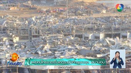 เผยคนไทย บาดเจ็บเหตุระเบิดที่กรุงเบรุต เลบานอน ปลอดภัยแล้ว