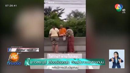 ชาวสระบุรี เดือดร้อนหนัก ต้องใส่บาตรกลางถนน หลังมีการปรับปรุงถนน