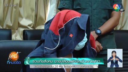 รวบภัยสังคม ชายปลอมเฟซบุ๊กเป็นหญิงสาว ลวงเด็กหญิงนับ 10 คน โชว์ของลับ-บังคับข่มขืน