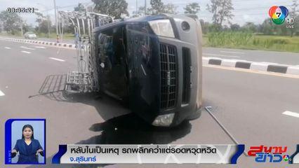 ภาพเป็นข่าว : อุทาหรณ์! ขับรถหลับในเสียหลักพลิกคว่ำ รอดหวุดหวิด