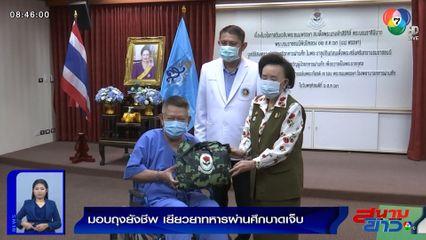 ภาพเป็นข่าว : มูลนิธิสงเคราะห์ครอบครัวทหารผ่านศึก มอบถุงยังชีพ เยียวยาทหารผ่านศึกบาดเจ็บ
