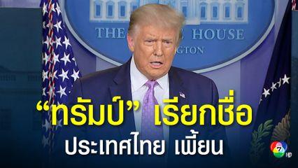"""ล้อเลียน """"ทรัมป์"""" เรียกชื่อประเทศไทยเพี้ยน #Thighland  ขึ้นเทรนทวิตเตอร์"""