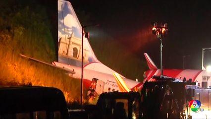 เครื่องบินตกไถลออกนอกรันเวย์ หักเป็น 2 ท่อน ในอินเดีย